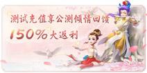 梦幻西游三维版15日付费删档测试活动公告
