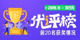 评测师2019年11月第四周优评榜获奖情况