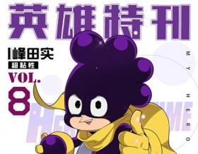 我的英雄学院最强英雄峰田实设定揭秘 峰田实角色介绍