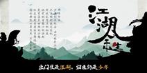 江湖求生12月4日开启安卓封测 江湖风云再度开启
