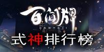 阴阳师百闻牌式神排名 百闻牌式神排行榜