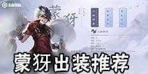 王者荣耀蒙犽出装推荐