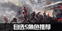 战双帕弥什S角色推荐 自选S角色排行榜