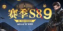 荒野行动S9赛季全新开启 12月10日PC端更新