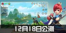 梦幻西游三维版安卓12月18日公测上线 多重豪礼相赠挚友