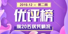 评测师2019年12月第二周优评榜获奖情况