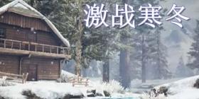 和平精英《激战寒冬》版本更新常见问题解答 12月18日激战寒冬版本更新