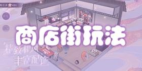 阴阳师百闻牌12月20日更新:商店街玩法先行体验版
