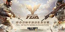 《使命召唤手游》TGA邀请赛明日决战海口