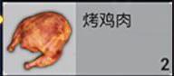 和平精英鸡肉有什么用 极寒模式鸡肉怎么获得