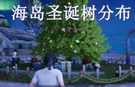 和平精英海岛圣诞树在哪 圣诞模式海岛圣诞树在哪