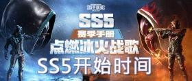 和平精英SS5赛季什么时候开始 和平精英SS5赛季开始时间