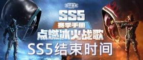 和平精英SS5赛季什么时候结束 和平精英SS5赛季结束时间