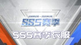 和平精英SS5赛季衣服是什么 SS5战斗服怎么样