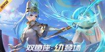 """《时空召唤》12.25新英雄""""双鱼座"""" 圣诞登场!"""