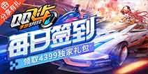 《QQ飞车》每日签到领取4399游戏盒独家礼包!