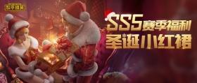 和平精英超值圣诞套装来了 准备好穿上小红裙了吗?