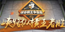 斗鱼王者模拟战:12月28日~30日总决赛,秋日vs职业选手成最大看点