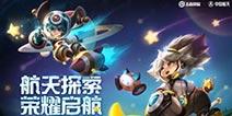 王者荣耀战令皮肤爆料 | 脚踏火箭,手持星星!猫鼠组合星际奇妙冒险