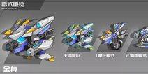 """《时空猎人》1.1元旦狂欢!新机甲""""零式重铠"""" 艺术登场!"""