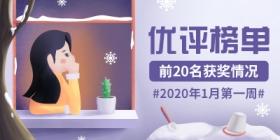 评测师2020年1月第一周优评榜获奖情况