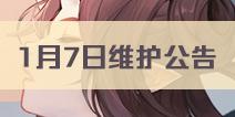 阴阳师百闻牌1月7日维护公告 有个牌局开放日活动