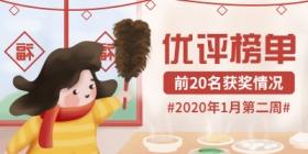 评测师2020年1月第二周优评榜获奖情况