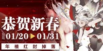"""战双帕弥什1月19日维护及""""恭贺新春""""系列活动公告"""