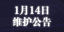 阴阳师百闻牌1月14日更新:秘闻之间第八章上线