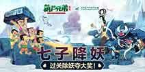 【活动】《葫芦兄弟:七子降妖》过关除妖夺大奖!