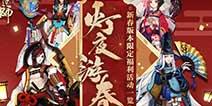 阴阳师佳节赏灯夜!新春版本限定福利活动一览