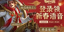 王者荣耀1月16日不停机更新:觉醒之战开启 春节福利活动上线