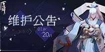 阴阳师百闻牌新式神妖狐登场 1月20日维护公告