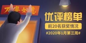 评测师2020年1月第三周优评榜获奖情况