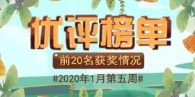 评测师2020年1月第五周优评榜获奖情况