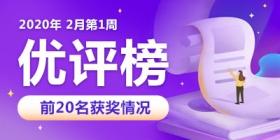 评测师2020年2月第一周优评榜获奖情况