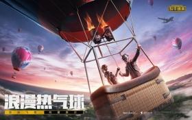 和平精英情人节限时玩法爆料 热气球浪漫升空!带TA一起游遍海岛