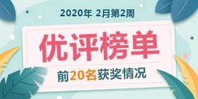 评测师2020年2月第二周优评榜获奖情况