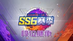 和平精英SS6赛季段位继承规则 和平精英SS6赛季段位继承表