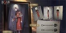 第五人格新求生者守墓人上架商城 约瑟夫角色日即将到来 3月5日更新公告