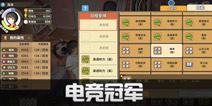 中国式家长电竞冠军