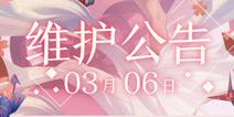 女神之约活动放出 阴阳师百闻牌3月6日更新