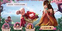 王者荣耀猫狗日记、功夫厨神免费抽?收集玫瑰花,皮肤带回家!
