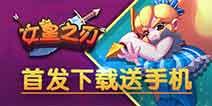 《女皇之刃》首发下载夺手机大奖!