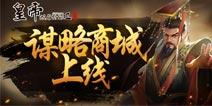 【3月12日更新】收集成就&谋略商城上线,封神妃卡限免!