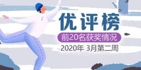 评测师2020年3月第二周优评榜获奖情况