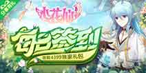 《小花仙》每日签到领取4399游戏盒独家礼包!