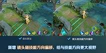 王者荣耀3月20日体验服更新公告 多位英雄调整,界面UI,亲密度改动