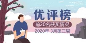 评测师2020年3月第三周优评榜获奖情况