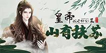 """【帝卡爆料】山有""""扶苏"""",公子出世"""